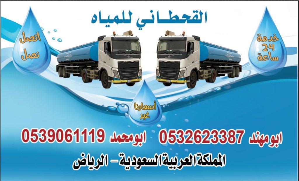 رقم وايت ماء غرب الرياض 18 طن منتدى عروق